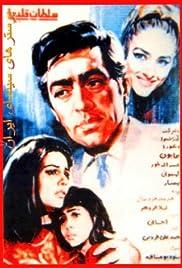 Soltan ghalbha Poster