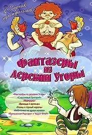 Fantazyory iz derevni Ugory Poster
