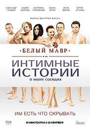 Belyy mavr, ili Intimnye istorii o moikh sosedyakh Poster