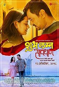 Shubh Lagna Savdhan (2018)