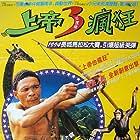 Fei zhou chao ren (1994)