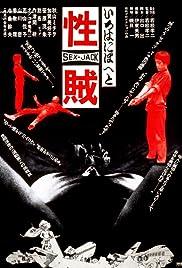 Sex Jack Poster