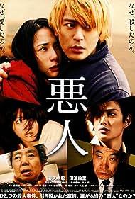 Akunin (2010)