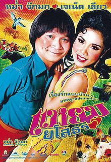 Yam yasothon (2005)