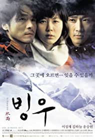Bingwoo (2004)