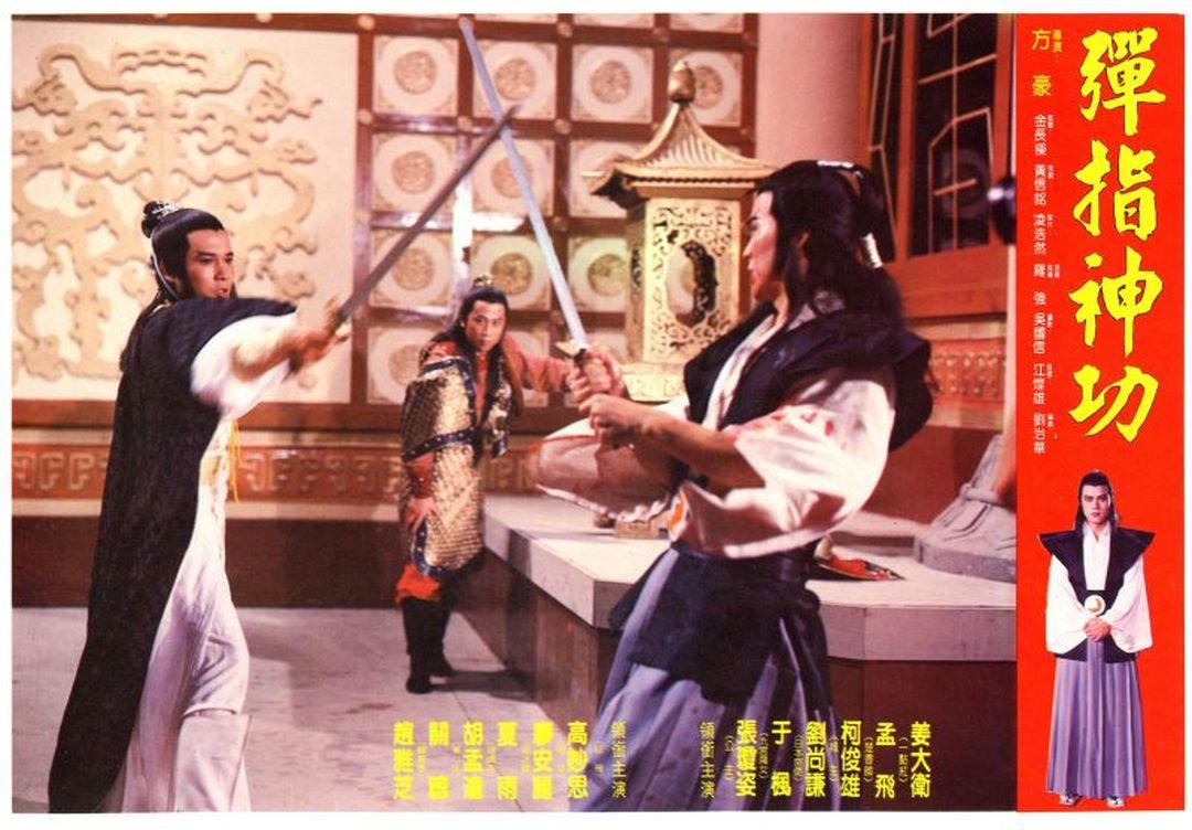 Dan zhi shen gong ((1982))