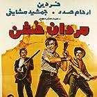 Mardane khashen (1971)
