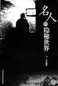 Asu o tsukuru hitobito (1946)