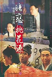 An lian tao hua yuan Poster