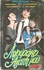 Ligourako... agapi mou (1988) Poster
