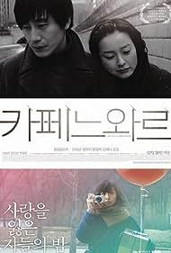 Shin Ha-kyun in Kape neuwareu (2009)