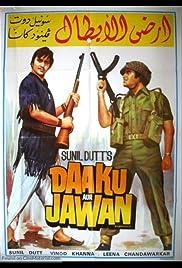 Daku Aur Jawan Poster