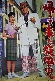 Kaette kita ginza senbuji Poster