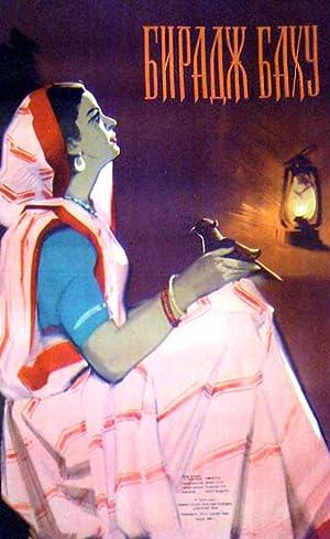 Kamini Kaushal Biraj Bahu Movie