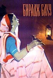 Biraj Bahu Poster