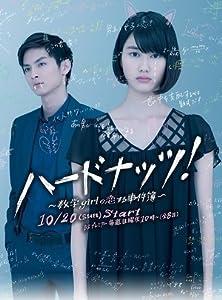 Movies downloaded Hard Nuts!: Sûgaku Girl no jikenbo  [hd720p] [BluRay]