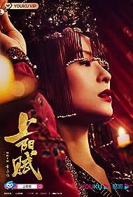 Ziyi Zhang in Shang Yang Fu (2021)