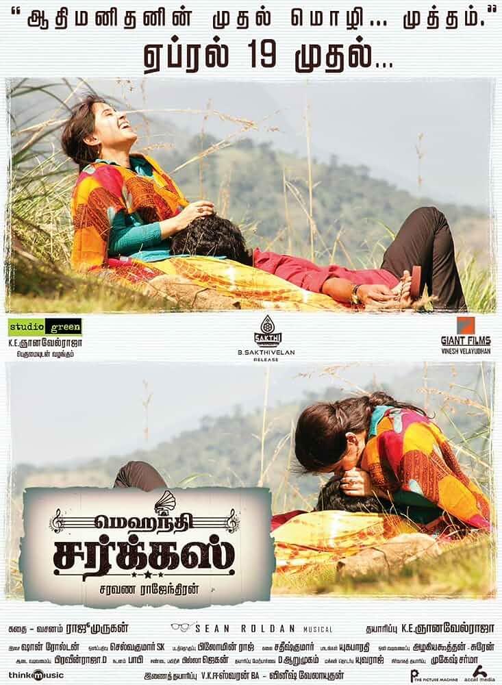 Mehandi Circus (2019) Tamil
