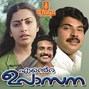 Movie clips online watching Ente Upasana [mov]
