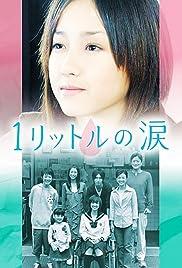 1 Litre No Namida Book