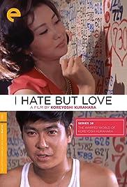 Nikui an-chikushô(1962) Poster - Movie Forum, Cast, Reviews