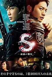 S: Saigo no Keikan - Dakkan: Recovery of Our Future Poster