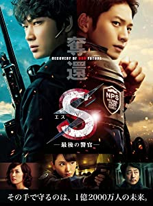 MP4 movies mobile free download S: Saigo no Keikan - Dakkan: Recovery of Our Future by [640x352]
