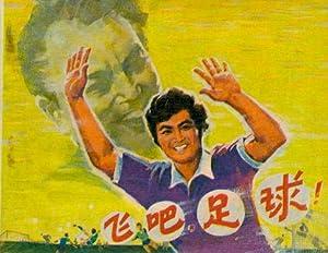 Xiying Wen Fei ba, zhu qiu! Movie