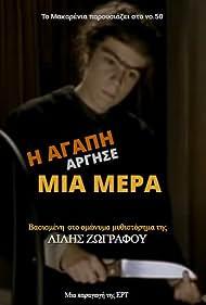 I agapi argise mia mera (1997)