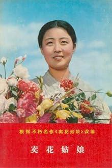 A Flower Girl (1972)