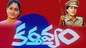 Gopalakrishna Paruchuri (story) Karthavyam Movie