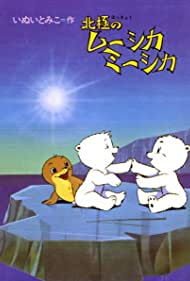 Hokkyoku no Mushika Mishika (1979)
