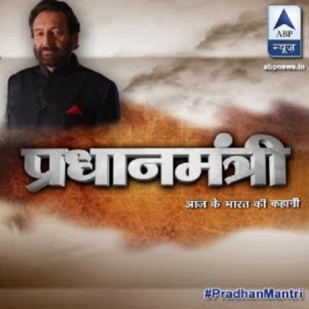 Pradhanmantri (TV Series 2013– ) - IMDb