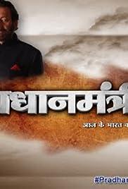 Pradhanmantri Poster