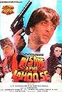 Insaaf Apne Lahoo Se (1994) Poster