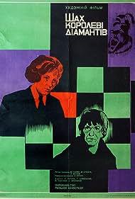 Gunars Cilinskis and Lidija Pupure in Shakh koroleve brilliantov (1973)