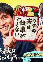 Uchi no otto wa shigoto ga dekinai