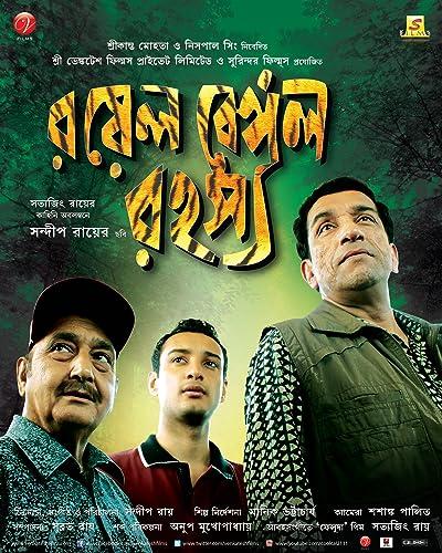 Royal Bengal Rahasya MLSBD.CO - MOVIE LINK STORE BD