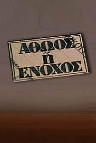 Athoos i enohos (2000)