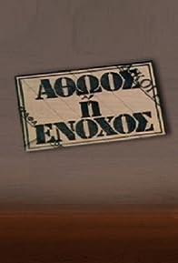 Primary photo for Athoos i enohos