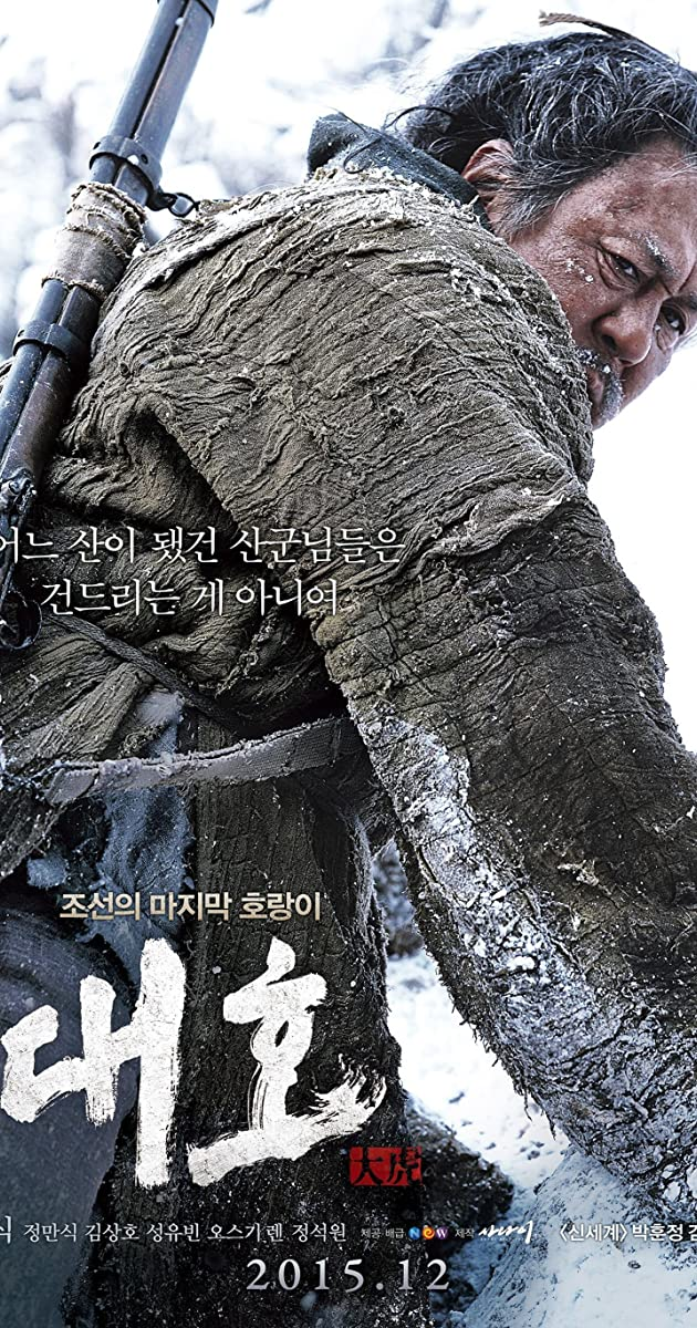 Subtitle of The Tiger