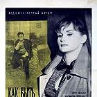 Barbara Krafftówna in Jak byc kochana (1963)