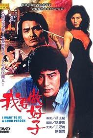 Hei shi fu ren (1982)