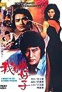 Hei shi fu ren (1982) Poster