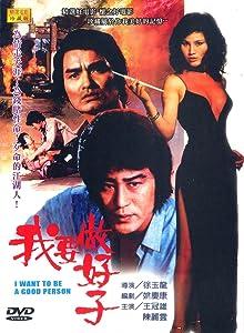 Whats a really good movie to watch Hei shi fu ren Taiwan [1280x960]