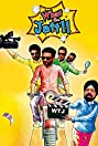 What the Jatt!! (2015) Poster