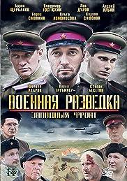LugaTv | Watch Voennaya razvedka Zapadnyy front seasons 1 - 1 for free online