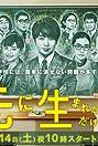 Saki ni umaretadake no boku (2017) Poster