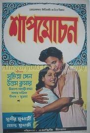 Shap Mochan Poster