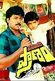 Pasivadi Pranam (1987)